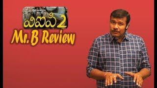 VIP 2 Telugu Movie Review   Dhanush   Kojol   Amala Pual   Mr.B