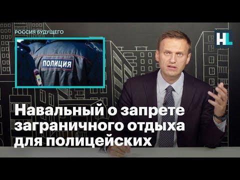 Навальный о запрете