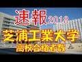 【速報】芝浦工業大学 2018年(平成30年) 合格者数高校別ランキング