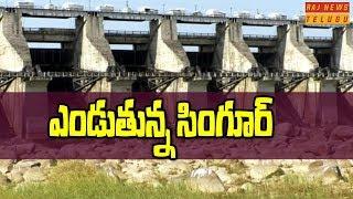 ఎండుతున్న సింగూర్    Special Report on Singur Dam Water Crisisk      Raj News Telugu