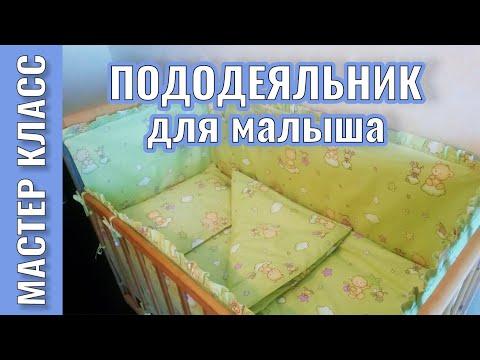 Как сшить детский пододеяльник - МК / How to sew a baby duvet cover - DIY