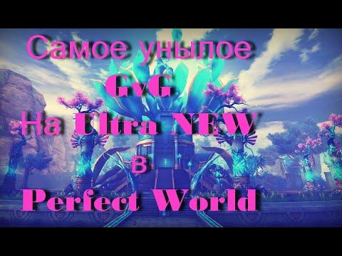 Download Самое унылое GvG на Ultra NEW в Perfect World