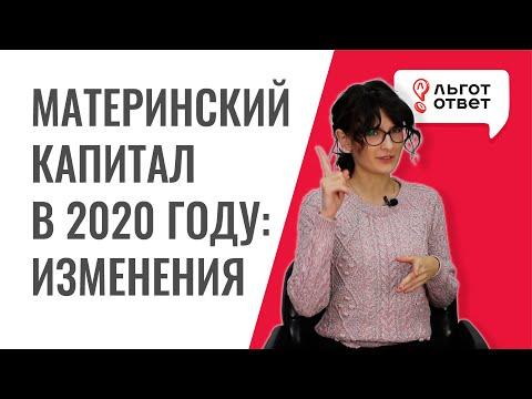 Материнский капитал в 2020 году: последние новости