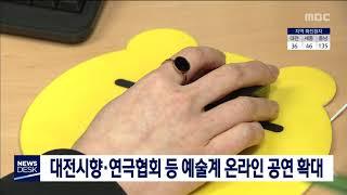 """""""코로나19 극복"""" 대전 문화·예술계 온라인 공연/대전…"""