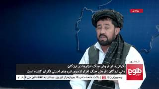 NIMA ROZ: Three Policemen Arrested Selling Weapons To Taliban