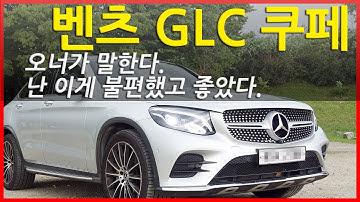 벤츠 GLC 쿠페 2년 시승 오너가 말하는 외관 디자인과 차량 관리 장단점 그것이 알고싶다.