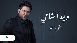 Waleed Al Shami ... Hazi We Arefah - Lyrics 2019 | وليد الشامي ... حظي واعرفه - بالكلمات