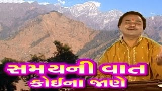 Hemant Chauhan Bhajan 2016 | Samay Ni Vat Koi Na Jane | Nonstop | New Gujarati Bhajan | HD VIDEO