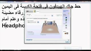 Realtek and Windows 7 حل مشكلة الصوت على ويندوز