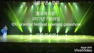 """퓨전벨리댄스""""빅펜베일+태극기""""홀로아리…"""