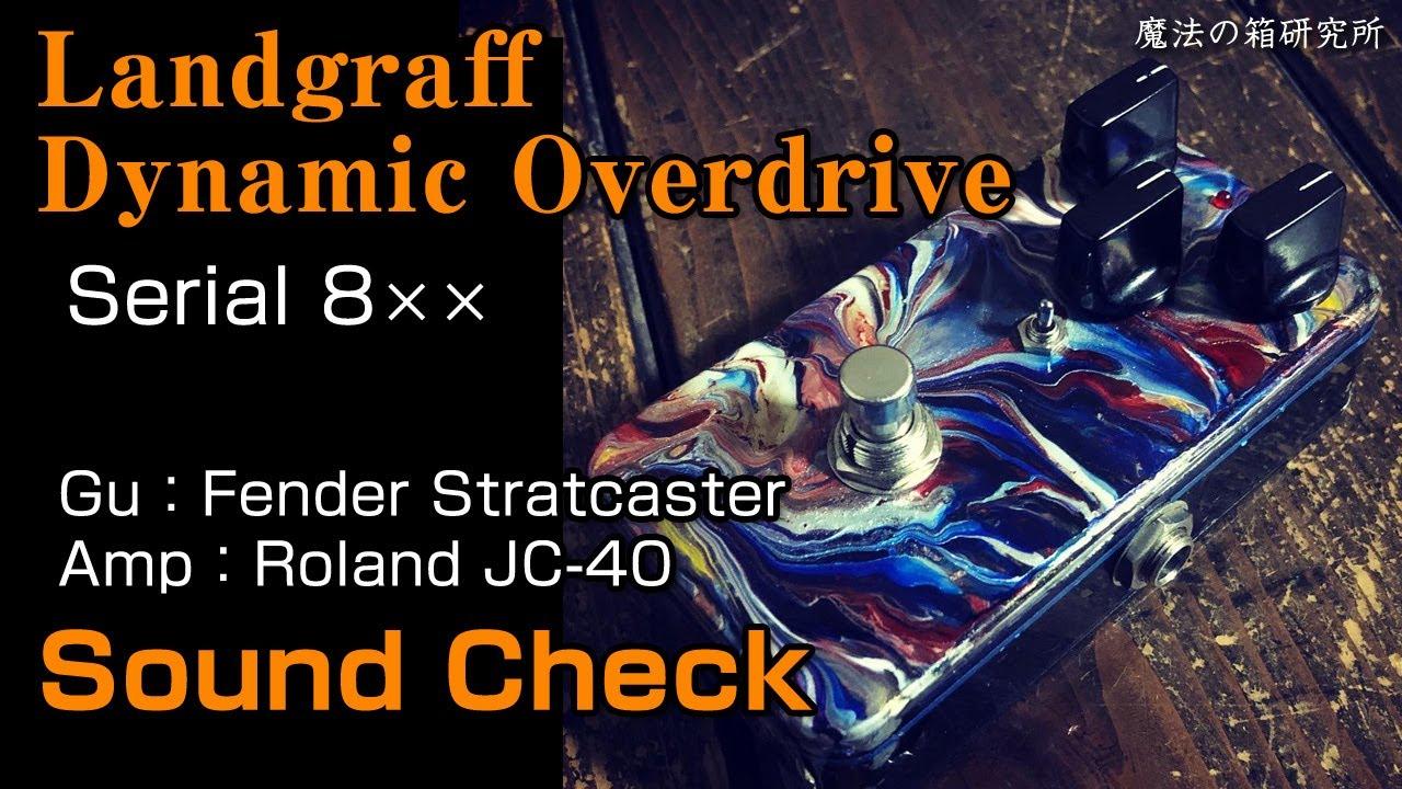 「Landgraff Dynamic Overdrive」シリアル800番台の個体をサウンドチェック!【魔法の箱研究所】