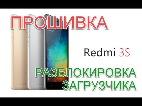 Xiaomi Redmi 3s прошивка скачать - фото 6
