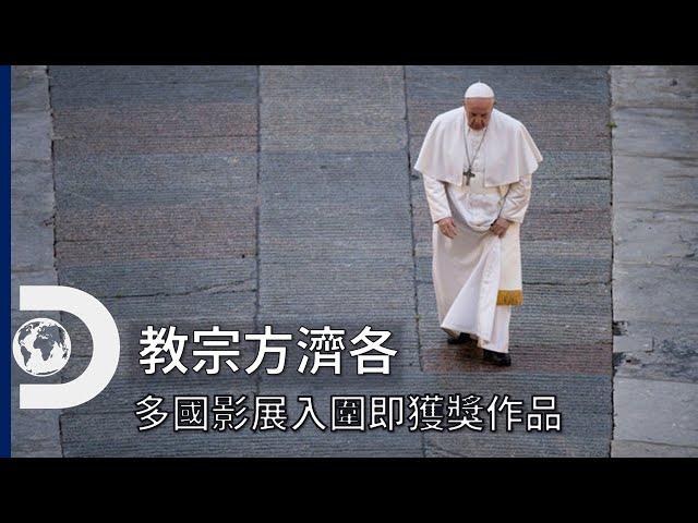 全球獨家首播!!多國影展作品,貼身紀錄全球精神領袖的工作以及故事: 《教宗方濟各》