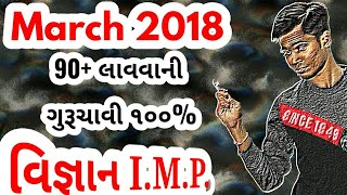 vuclip Board Exam IMP Questions | Science & Technology | Std 10 Gujarati Medium | How to Get 90% in Board