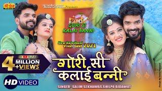 Salim Shekhawas, Shilpa Bidawat :- न्यू विवाह गीत 2021   गोरी सी कलाई बन्नी   बन्नी थारी मुस्कान