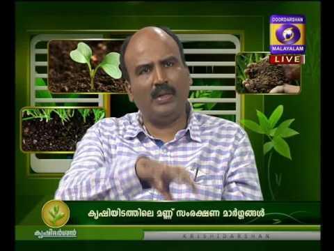 Krishidarshan Malayalam 16-12-2016