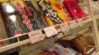"""東京晴空塔的""""Loft"""":""""Loft"""" Famous grocery store in Japan"""