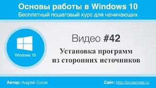 Видео #42. Установка программ из сторонних источников(Хоть Магазин в Windows и содержит достаточно много приложений, но все же обязательно возникнет ситуация, когда..., 2016-07-26T13:06:25.000Z)