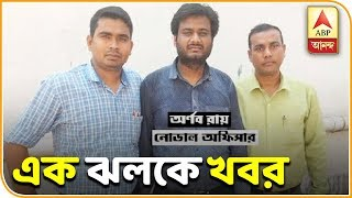 Mamata Banerjee declared Madan Mitra as candidate of Bhatapara | ABP Ananda