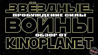 Обзор на фильм Звездные войны от KINOPLANET