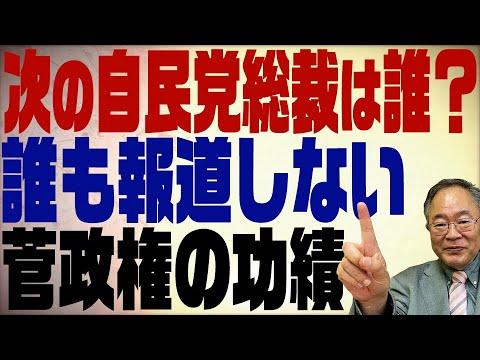 第262回 自民党総裁選の報道で霞む野党&報道されない菅政権の功績