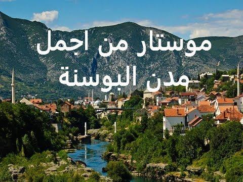 أجمل الأماكن السياحية في البوسنة والهرسك Youtube