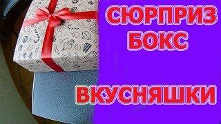 СЮРПРИЗ БОКС ВКУСНЯШКИ
