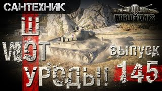 WoT уроды Выпуск #145 ~World of Tanks (wot)