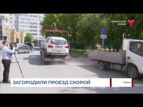 Загородили проезд скорой / Тюмень
