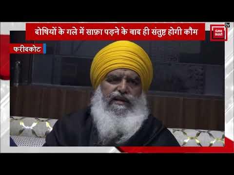 IG Umranangal की गिरफ्तारी से क्यों संतुष्ट नहीं भाई Mand