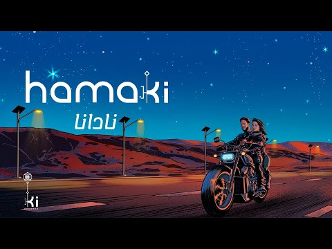 Hamaki - Nadana | حماقي - نادانا