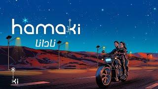 Hamaki - Nadana   حماقي - نادانا