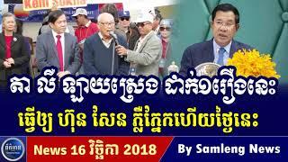 លោក លឺ លឺឡាយស្រេង ផ្តាំទៅលោក ហ៊ុន សែន,Cambodia Hot News, Khmer News Today