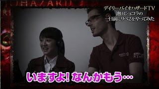 「カプコンTV」アシスタントでおなじみの池田ショコラちゃん。 翌日の配...
