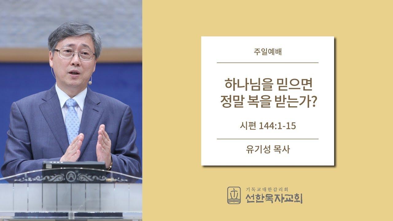 [선한목자교회] 주일설교 2019.10.20 | 하나님을 믿으면 정말 복을 받는가? | 유기성 목사