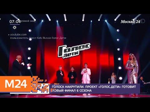 """На проекте """"Голос. Дети"""" впервые аннулировали результаты голосования - Москва 24"""