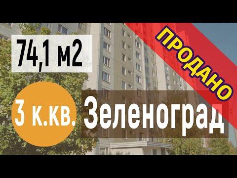 Продажа 3 комнатной квартиры | Зеленоград 14 микрорайон корп. 1455