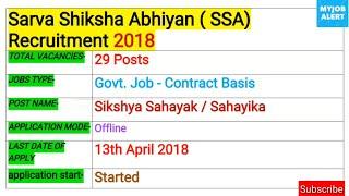 Govt. Job sikshya sahayak / sahayika sarva shiksha abhiyan SSA 2018 recruitment 29 posts