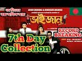 Bhaijaan Elo Re 7th Day Bangladesh Box Office Collection | Shakib Khan | Bhaijaan Elo Re Collection