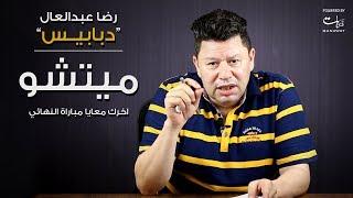 رضا عبدالعال - دبابيس - ميتشو اخرك معايا مباراة النهائي