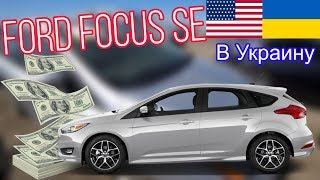 Ford Focus SE для заказчика в Украину