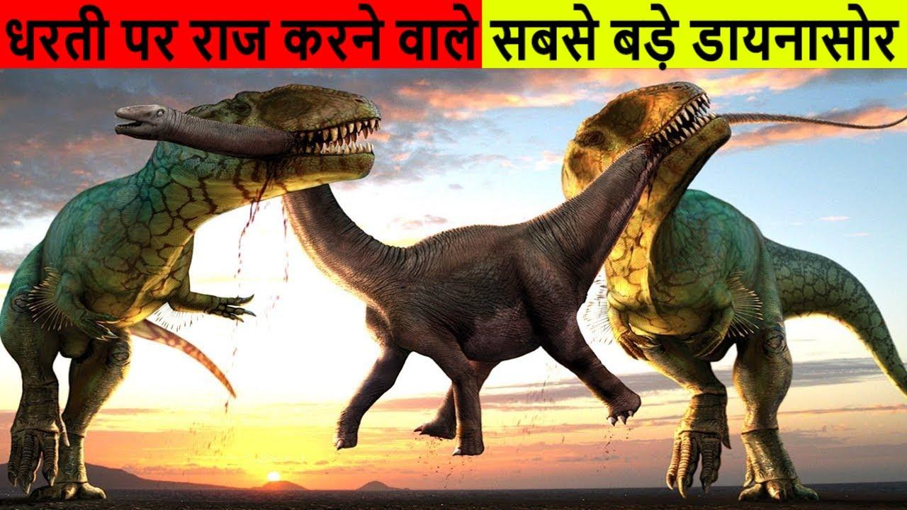 धरती पर राज करने वाले 5 दुनिया के सबसे बड़े डायनासोर | 5 Largest DINOSAURS EVER