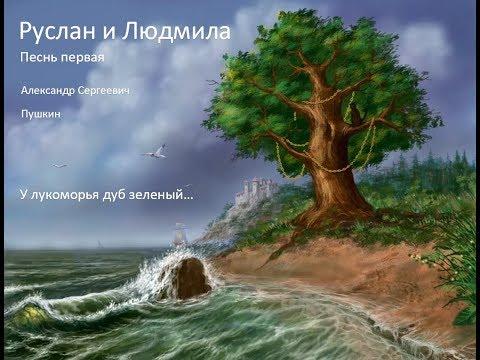 Руслан и Людмила песнь первая/ литература 5 класс/ аудиокнига
