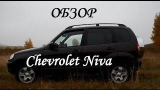 Обзор Chevrolet Niva, плюсы и минусы, стоит ли покупать?(В этом обзоре вы увидите PRO двигатель, кузов-внешний вид, интерьер-эргономику, багажник, безопасность, плюсы..., 2015-10-16T19:00:01.000Z)