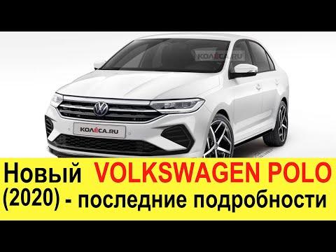 НОВЫЙ VOLKSWAGEN POLO 2020 для России (ДОПОЛНЕНО): убийца Kia Rio 2020, Hyundai Solaris и Лады Весты