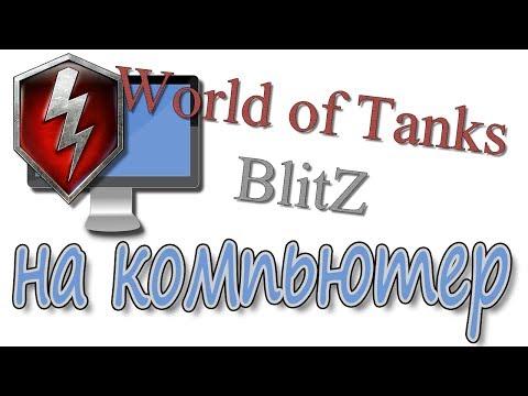 World Of Tanks Blitz скачать на компьютер Windows 7, 8, 10