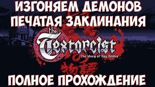 ⚔️The Textorcist: The Story of Ray Bibbia🔊 Изгоняем демонов печатая заклинания. Полное прохождение