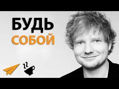 Будь СОБОЙ - Эд Ширан