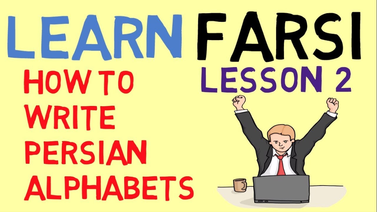 Learn Farsi Lesson 25 - How to Write Persian Alphabets?