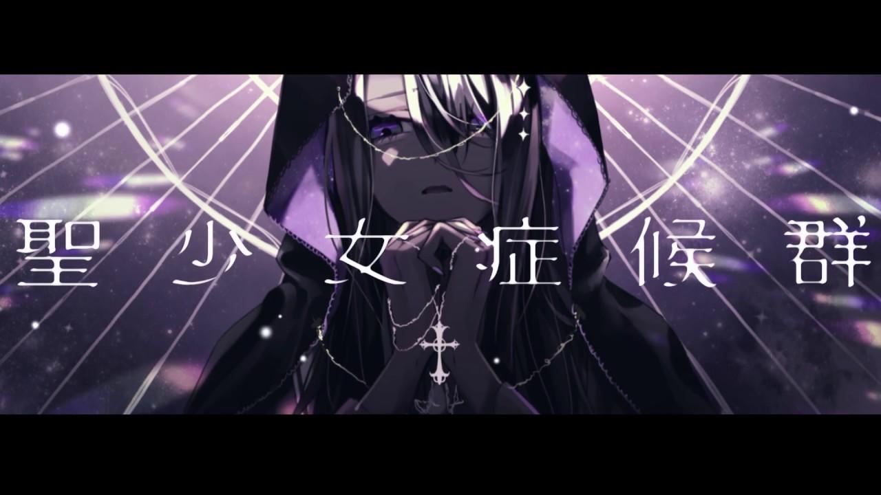 Fanatic - 聖少女症候群 MV / Seishoujo Syndrome - YouTube